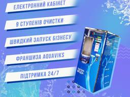 Бізнес з нуля на Автоматах для продажу води AquaViks