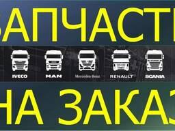 Блок ступицы для грузовиков Рено Даф Ман Мерседес Скания