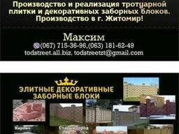 Блоки Декоративные одно-двухсторонние.
