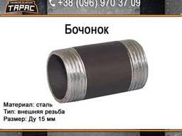 Бочонок стальной Ду 15 мм