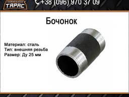 Бочонок стальной Ду 25 мм
