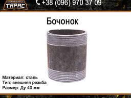 Бочонок стальной Ду 40 мм