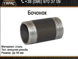 Бочонок стальной Ду 50 мм
