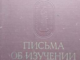 Боингброк М. А. Барга, Письма об изучении и пользе истории. 1978 год издания