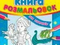 Большая книга раскрасок Для мальчиков на украинском Ranok SKL11-223982