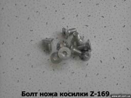 Болт ножа косилки Z-169