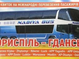 Бориспіль-Гданськ міжнародні пасажирські перевезеня