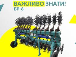 Борона ротаційна БР-6Г гідравлічна