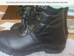 Ботинки рабочие. Ботинки на пу рабочая обувь мужская