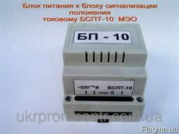 БП-10 блок питания на дин-рейке