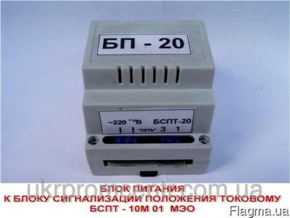 БП-20 блок питания на дин-рейке