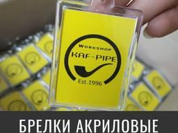 Брелки с логотипом, акриловые и виниловые магниты