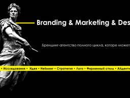 Брендинг, Маркетинг, Дизайн