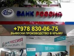 Брендирование отделений банков, вывески, таблички в Крыму