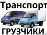 , бригада грузчиков транспорт по Луганску