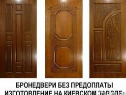 Бронедвери в Киеве и области. Изготовление без предоплаты.