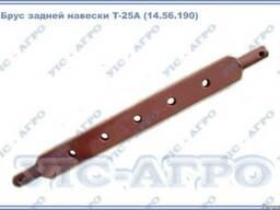 Брус 14. 56. 190 задней навески Т-25, Т-16