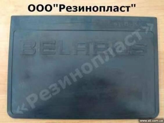 Брызговик МТЗ (Передний) От производителя