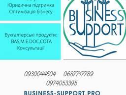 Бухгалтерська компанія «Супровід Бізнесу» пропонує послугу податковий консультант