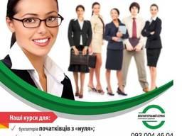 Бухгалтерська компанія «Супровід Бізнесу» пропонує курси бухгалтерського обліку