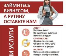 Бухгалтерські послуги для ФОП та ТОВ