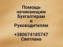 Бухгалтерские курсы для Начинающих бухгалтеров Киев