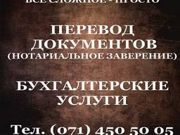 Перевод документов (нотариальное заверение)