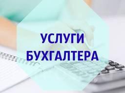Бухгалтерские услуги Николаев