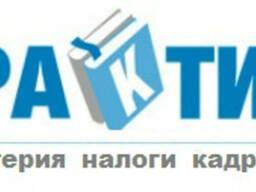 Бухгалтерские услуги, составление отчетности