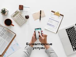 Бухгалтерские услуги в Николаеве