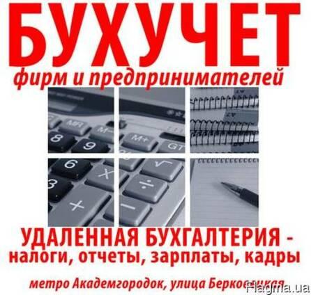 Услуги удаленного бухгалтера цена вакансия зам главного бухгалтера в москве