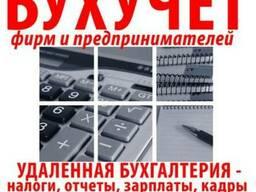 Бухгалтерские услуги, ведение бухучета, Киев