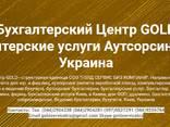 Бухгалтерский Центр GOLD Бухгалтерские Услуги Аутсорсинг - фото 1
