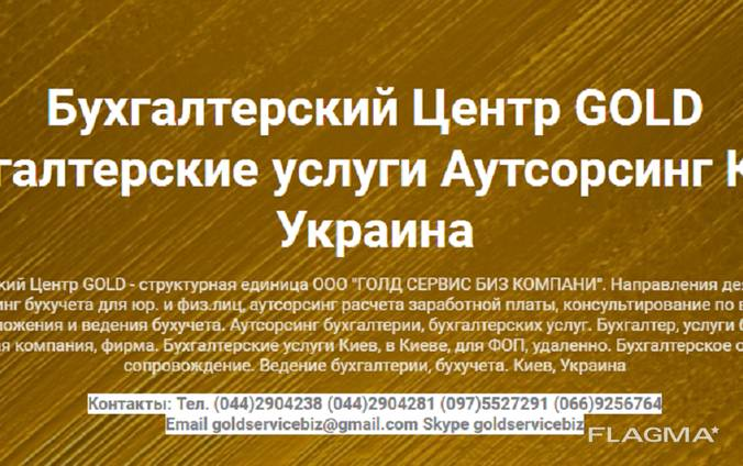 Бухгалтерский Центр GOLD Бухгалтерские Услуги Аутсорсинг
