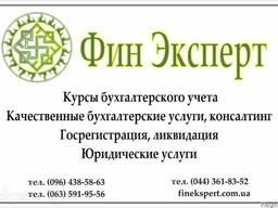 """""""Бухгалтерский учет """"с нуля"""" всего за 250 грн"""