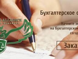 Бухгалтерское и юридическое обслуживание