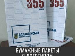 Бумажные пакеты с логотипом.