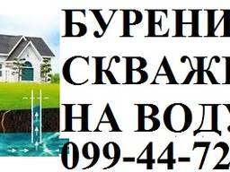 Бурение скважин в Харьковской области.
