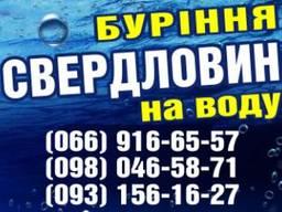 Буріння свердловин на воду та теплові насоси по Волинській та Рівненській обл.