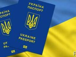 Business and Private Invitations to Ukraine