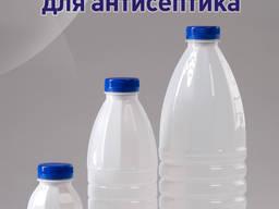 Бутылки под антисептики дезинфекторы