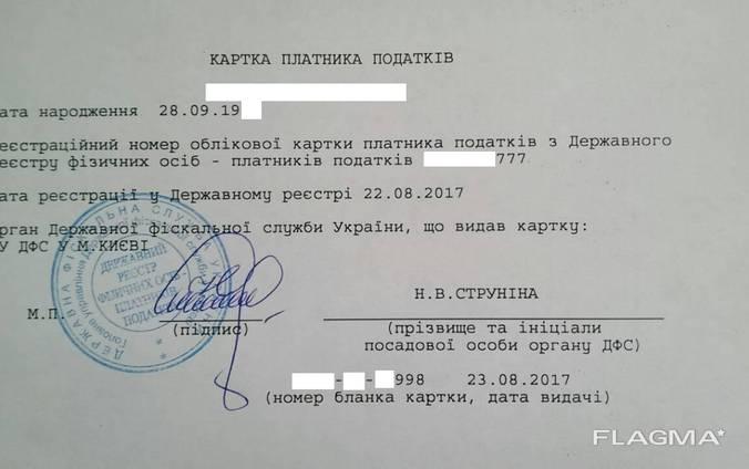 Быстрое получение идентификационного номера (ИНН)