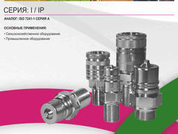 Быстроразъемное соединение SKS 13 IR 3 / M I12GS 1/2 BSP