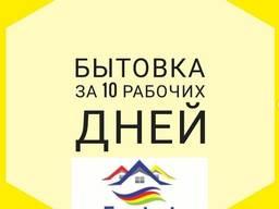 Бытовка Вагончики строительные блок- Дачный модуль Одесса