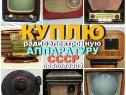 Бытовую радиоэлектронную аппаратуру(радиоприемники,телевизор