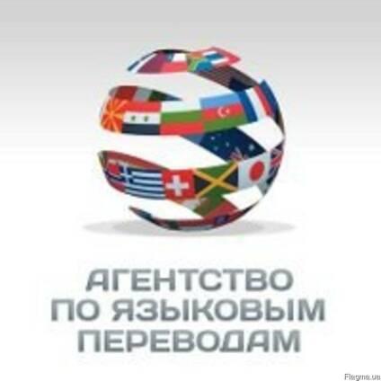 """Бюро переводов""""АС"""" Черноморск (Ильичевск!)"""