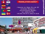 Срочный и официальный перевод документов - фото 1