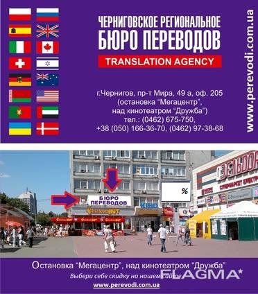 Нотариальный перевод в Чернигове