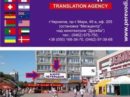 Официальное заверение документов и перевод