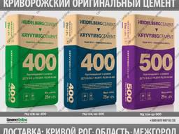 Цемент ПЦ 400/500 Кривой Рог Опт-Розница Доставка